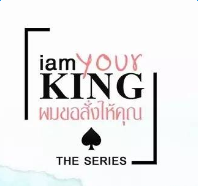i am your king泰剧全6集迅雷