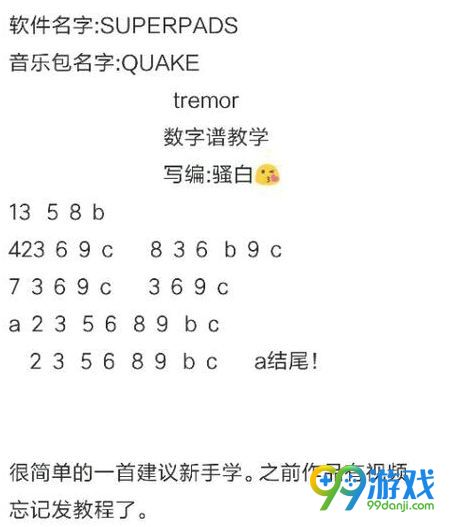 super pads怎么弹tremor superpads tremor谱子