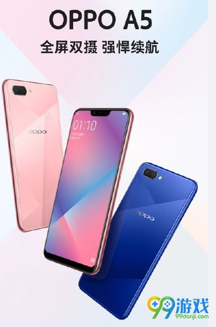 OPPO A5多少钱 OPPO A5配置怎么样