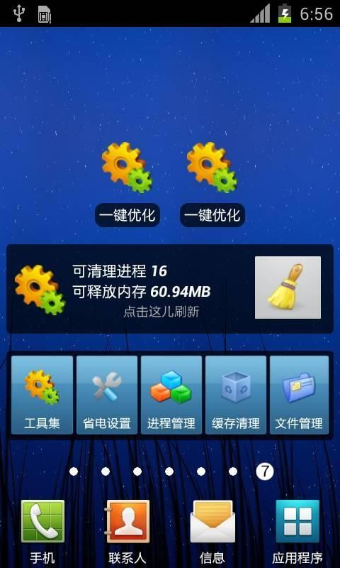 Android助手截图4