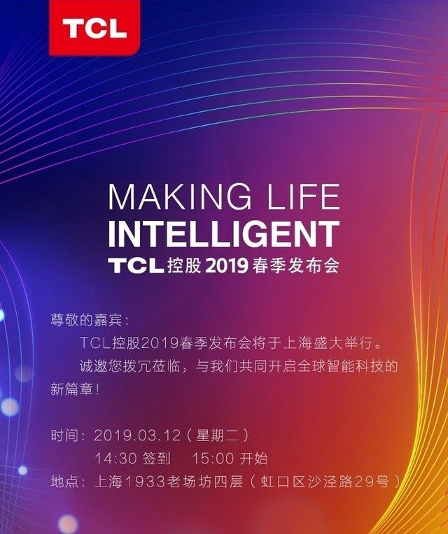 TCL2019年春季发布会