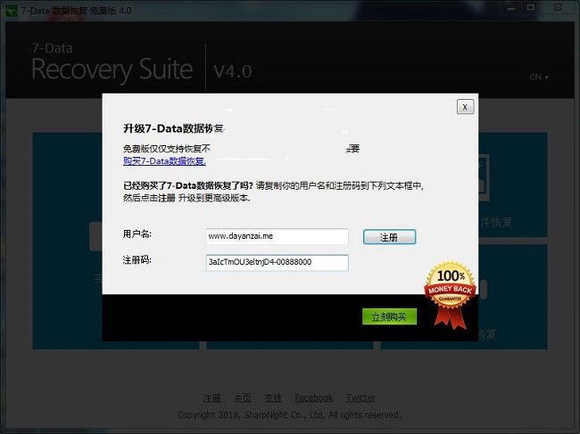7Data Recovery Suite電腦數據恢復工具
