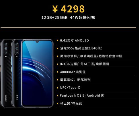 iQOO Monster版参数配置怎么样 vivo iQOO Monster版配置