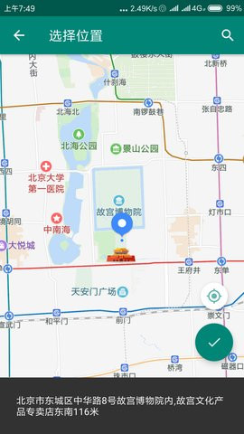 吾愛Fake Location安卓破解版